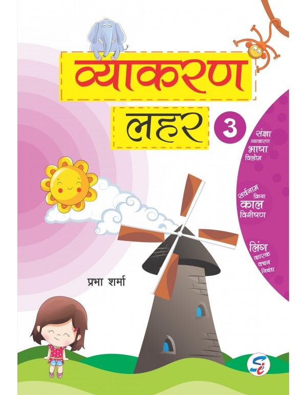Vyakaran Lehar 3 (E-Book)