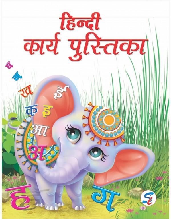 Hindi Karya Pustika