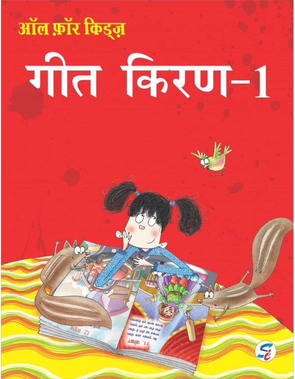 All For Kids Geet Kiran 1