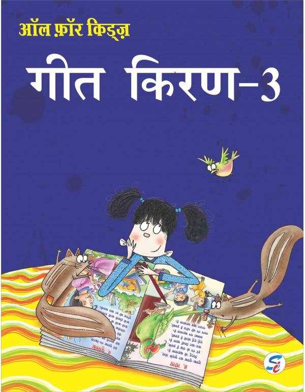 All For Kids Geet Kiran 3