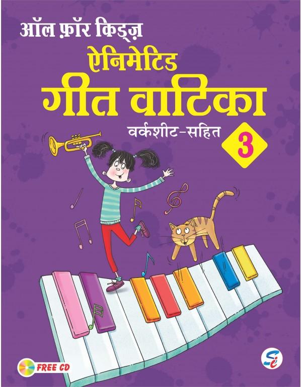 ALL FOR KIDS ANIMATED GEET VATIKA 3