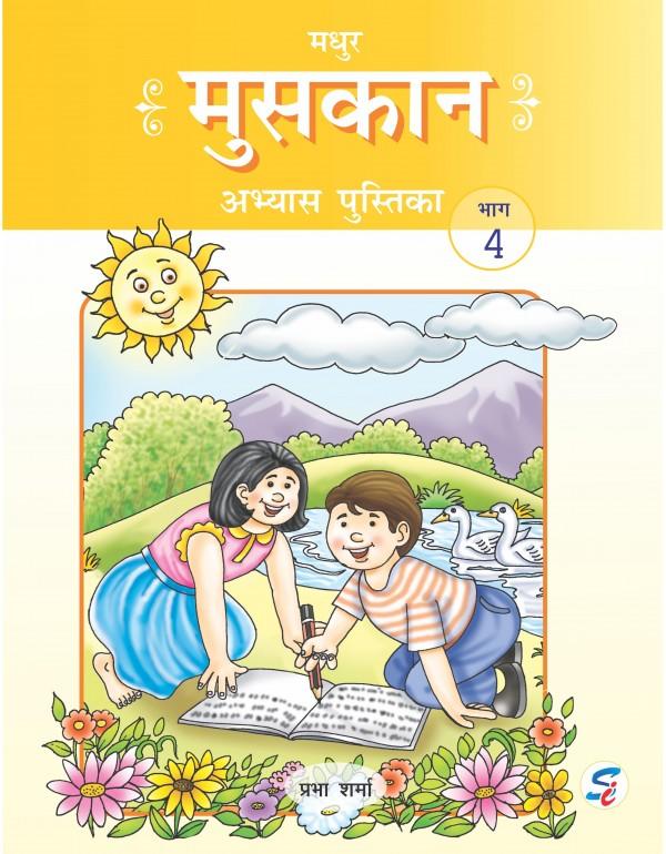 Madhur Muskaan Abhyas Pustika-4