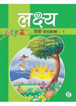 Lakshya Hindi Pathmala  Part 1