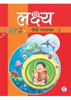 Lakshya Hindi Pathmala  Part 2