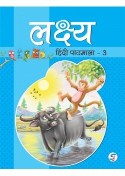 Lakshya Hindi Pathmala  Part 3
