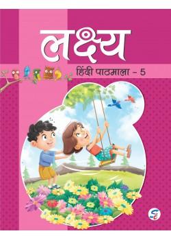 Lakshya Hindi Pathmala  Part 5