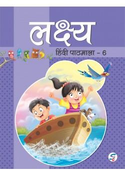 Lakshya Hindi Pathmala  Part 6