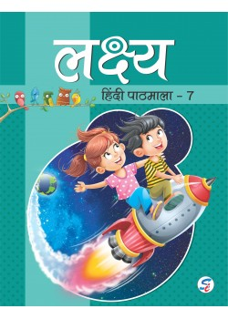 Lakshya Hindi Pathmala  Part 7