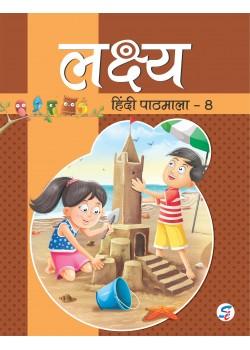 Lakshya Hindi Pathmala  Part 8
