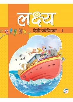 Lakshya Hindi Praveshika Part 1