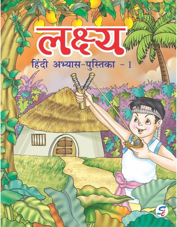 Lakshya Hindi Abhyas Pustika 1