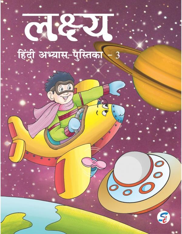Lakshya Hindi Abhyas Pustika 3