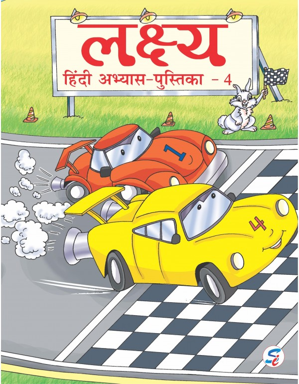 Lakshya Hindi Abhyas Pustika 4