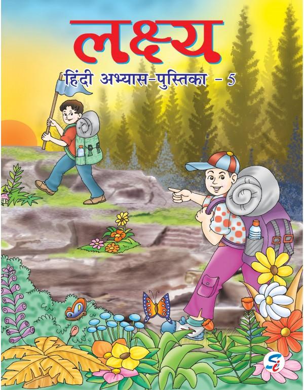 Lakshya Hindi Abhyas Pustika 5