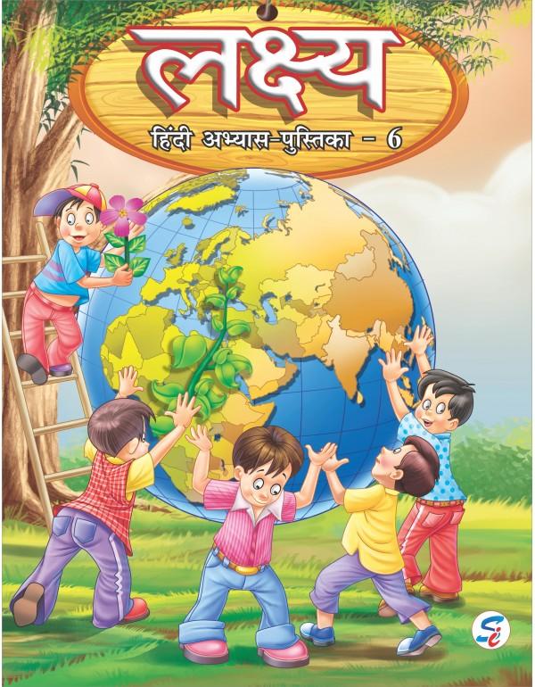 Lakshya Hindi Abhyas Pustika 6