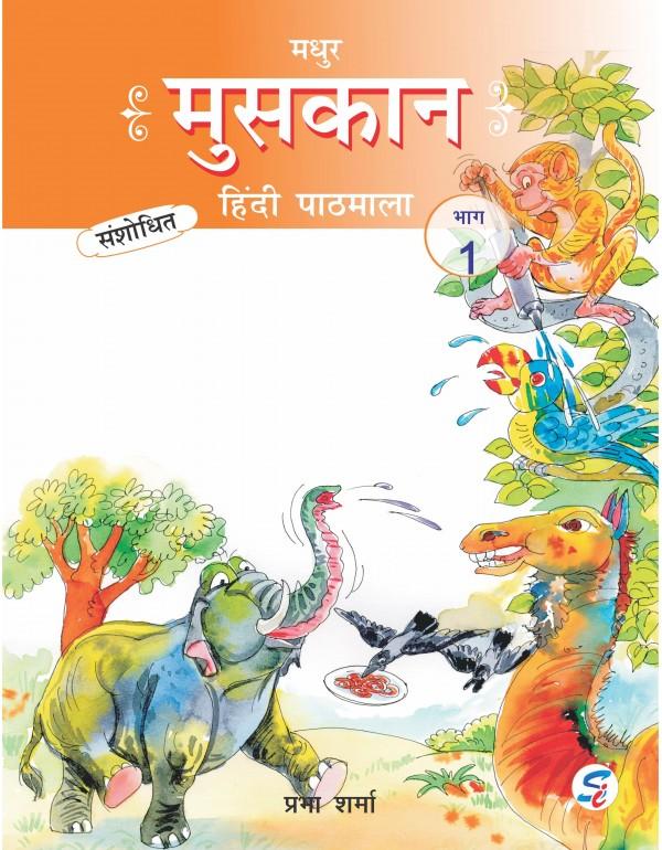 Madhur Muskan Hindi Pathmala 1
