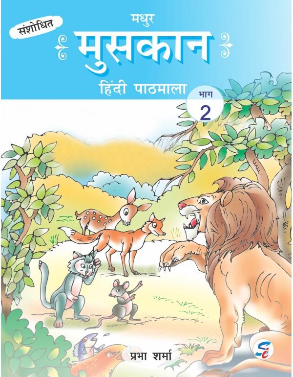 Madhur Muskan Hindi Pathmala 2