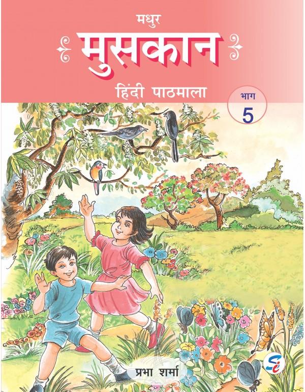 Madhur Muskan Hindi Pathmala 5