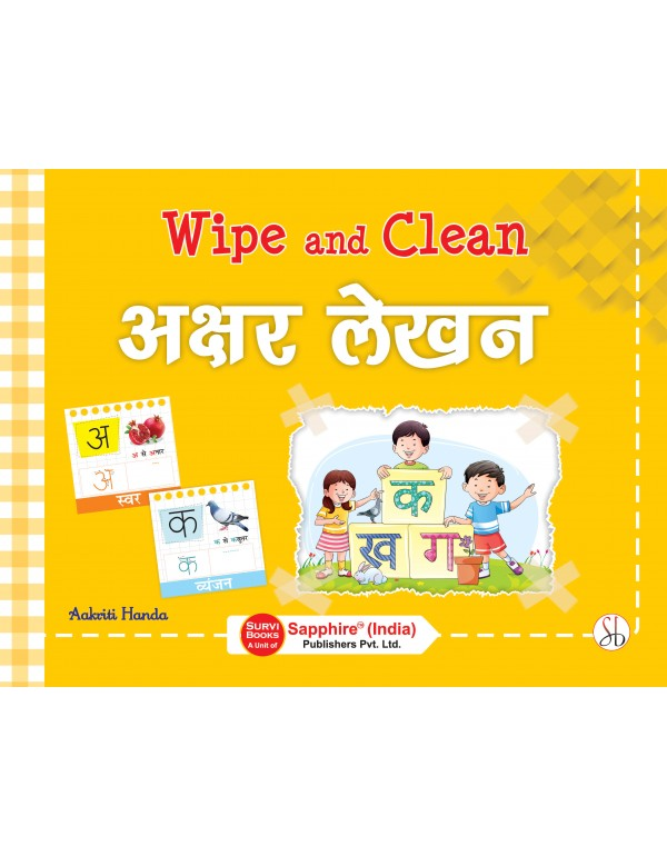 Wipe and Clean Akshar Lekhan