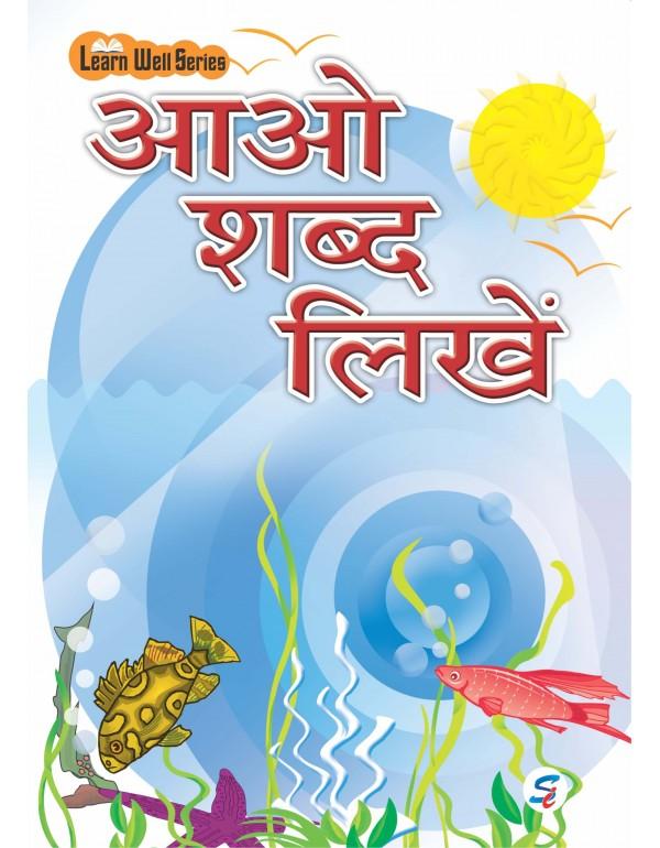 Aao Shabd Likhe